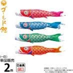 こいのぼり 徳永鯉 鯉のぼり 単品 2m ゴールド鯉 ナイロンタフタ生地 003-288