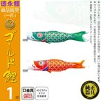 こいのぼり 徳永鯉 鯉のぼり 単品 1m ゴールド鯉 ナイロンタフタ生地 003-292