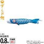 こいのぼり 徳永鯉 鯉のぼり 単品 0.8m ゴールド鯉 錦龍 ポリエステルタフタ生地 003-293-s