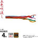 こいのぼり 徳永鯉 鯉のぼり 単品 4m 五色吹流し ナイロンタフタ生地 家紋・名入れ不可能 003-626