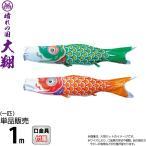 こいのぼり 徳永鯉 鯉のぼり 単品 1m 大翔 ポリエステルシルキーブライト生地 003-714