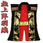五月人形 陣羽織 お祝着 平安義正 極上陣羽織 黒×金 85-jinba-bk