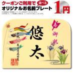 破魔弓 破魔矢 五月人形 名入れ 札 鯉のぼり 菖蒲 5n-1 同時購入特典