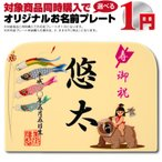 破魔弓 破魔矢 五月人形 名入れ 札 鯉のぼり 金太郎 5n-3 同時購入特典