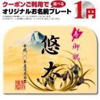 五月人形 名入れ 札 お名前プレート 富士山 菖蒲 5n-4 同時購入特典