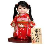 雛人形 久月 ひな人形 木目込人形飾り 市松人形 おさげ h293-k-kk706g-12 K-131