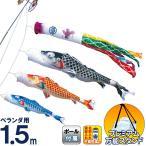 こいのぼり 徳永鯉 鯉のぼり ベランダ用 1.5m スタンドセット 水袋 吉兆 慶祝の鯉 撥水加工 ポリエステルジャガード 家紋・名入可 116-701