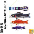 こいのぼり 徳永鯉 鯉のぼり 室内用 吊るし飾り 星歌友禅 ポリエステルサテン 家紋・名入れ可能 123-433