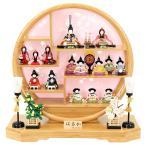 雛人形 コンパクト ひな人形 雛 木目込人形飾り 十五人飾り 大里彩作 はるか 竹製円形飾り台 h293-fz-4fk7481