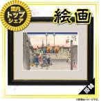 掛け軸 掛軸 床の間 第三集 絵画 浮世絵 日本橋 朝之景(東海道五十三次) 木製額 中サイズ h25-snk-g4-bu011m