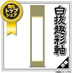 掛軸 掛け軸 無地 白抜趣彩軸 洛彩緞子表装 半折 h25-snk-si-723-gr