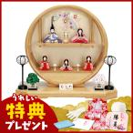 雛人形 コンパクト ひな人形 雛 木目込人形飾り 五人飾り 大里彩作 ももか 入目頭 竹製円形飾り台 h293-fz-4fk7290