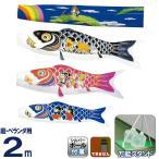 こいのぼり 村上鯉 鯉のぼり 庭園用 ベランダ用 スタンド付セット 2m ワンパク大将 mk-112-504