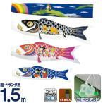 こいのぼり 村上鯉 鯉のぼり 庭園用 ベランダ用 スタンド付セット 1.5m ワンパク大将 mk-112-603