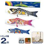 こいのぼり 村上鯉 鯉のぼり ベランダ用 小型スタンドセット 2m ワンパク大将 mk-152-098