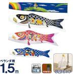こいのぼり 村上鯉 鯉のぼり ベランダ用 小型スタンドセット 1.5m ワンパク大将 mk-152-104