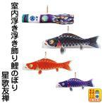 こいのぼり 徳永鯉 鯉のぼり 室内用 吊るし飾り 浮き浮き飾り星歌友禅 ポリエステル 家紋・名入れ可能 123-741