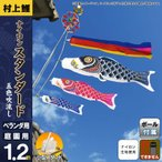 ショッピングベランダ こいのぼり 村上鯉 鯉のぼり ベランダ用 小型スタンドセット 1.2m ナイロンスタンダード 五色吹流し mk-141-191