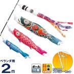 こいのぼり 徳永鯉 鯉のぼり ベランダ用 2m ファミリーセット 錦龍 ナイロンタフタ 家紋・名入れ可能 122-210