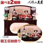 雛人形 久月 ひな人形 雛 コンパクト収納飾り 親王飾り 束帯十二単姿 花柄金襴衣裳 h303-kcp-s30101nr