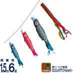 こいのぼり 徳永鯉 鯉のぼり 庭園用 1.5m6点 にわデコセット ゴールド鯉 ナイロンタフタ 家紋・名入れ不可 410-251