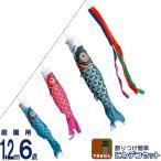 こいのぼり 徳永鯉 鯉のぼり 庭園用 1.2m6点 にわデコセット 友禅鯉 ナイロンタフタ 家紋・名入れ不可 410-257