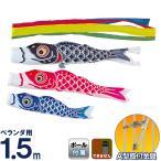 こいのぼり 旭天竜 鯉のぼり ベランダ用 1.5m ホームセット シルキー鯉 五色吹流し m-silky-hm-1-5m