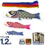 こいのぼり 村上鯉 鯉のぼり ベランダ用 スタンダードホームセット 1.2m ナイロンゴールド 金粉刷込 五色吹流し mk-111-613