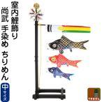 こいのぼり 村上鯉 鯉のぼり 室内用 室内鯉のぼり (中) 尚武 手染め ちりめん mk-145-557