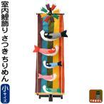 こいのぼり 村上鯉 室内鯉のぼり 室内用 室内鯉飾り (小) さつき ちりめん mk-124-309