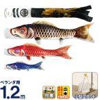 こいのぼり 村上 鯉のぼり ベランダ マンション 1.2m きらきら小型スタンド 鳳翔 家紋名前入れどちらか一種代込 h275-mkcp-140-989-2