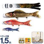 こいのぼり 村上 鯉のぼり ベランダ マンション 1.5m きらきら小型スタンド 瑞鳳 家紋名前入れどちらか一種代込 h275-mkcp-140-996-2