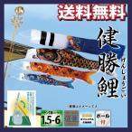 鯉のぼり こいのぼり ベランダ 旭天竜鯉のぼり 健勝鯉 1.5m スタンドセット