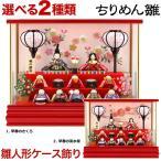 雛人形 リュウコドウ ちりめん ひな人形 ケース飾り 十人飾り 丸金柱 キャンディーレッド ラインストーン ガラスケース h293-rkcp-ca29-3-1ef あすつく対応