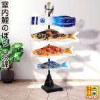 こいのぼり 徳永鯉 鯉のぼり 室内用 室内飾り 京錦セット 家紋・名前入れ可能 2016年度新作 123-450