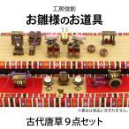雛人形 コンパクト ひな人形 雛 道具単品 古代唐草 9点セット No.10 sh-kara9-no10画像