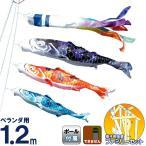 こいのぼり ベランダ 鯉のぼり ベランダ用 1.2m ファミリーセット 天空を駆け巡る 勝龍友禅錦鯉 ポリエステルドビー h295-tk-shoyuzen-1-2 あすつく対応