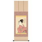 掛軸 掛け軸 浮世絵 美人画 ミニ掛軸 ビードロを吹く娘 洛彩緞子・純綿支那パー表装 喜多川歌麿作 スタンド付 化粧箱 h30-snk-g2-004s