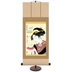 掛軸 掛け軸 浮世絵 美人画 和風モダン掛 難波屋おきた 歌麿作 スタンド付 化粧箱 h31-snk-km2g6-003
