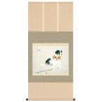 掛軸 掛け軸 名画複製画 爐邊 洛彩緞子本表装 尺五 竹内栖鳳作 桐箱 h31-snk-kz2g9-041