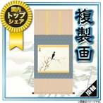 掛軸 掛け軸 名画複製画 つばめ 洛彩緞子本表装 尺五 速水御舟作 桐箱 h31-snk-kz2g9-055