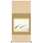 掛軸 掛け軸 名画複製画 鮎 洛彩緞子本表装 尺五 速水御舟作 桐箱 h31-snk-kz2g9-056
