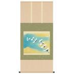 掛軸 掛け軸 名画複製画 虹の如く 洛彩緞子本表装 尺五 川端龍子作 桐箱 h31-snk-kz2g9-072