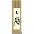 掛軸 掛け軸 仏画 行事飾り 達磨 洛彩緞子丸表装 尺三 清水雲峰 三美会 化粧箱 h31-snk-kz2me1-s085