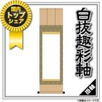 掛軸 掛け軸 無地 仕立上白抜掛軸 書道白抜掛軸 洛彩緞子三段表装 半紙縦長サイズ h30-snk-si-740