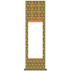 掛軸 掛け軸 無地 仕立上白抜掛軸 仏神事白抜掛軸 金襴緞子仏表装 半紙縦長サイズ h30-snk-si-762