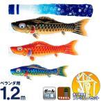 こいのぼり 鯉のぼり ベランダ マンション 1.2m ファミリー 海宝 家紋名前入れ不可 h275-tk-sp-a-12as