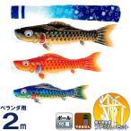 こいのぼり 鯉のぼり ベランダ マンション 2m ファミリー セット 海宝 家紋名前入れ不可 h275-tk-sp-a-20as (ship30ar)