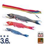 こいのぼり 錦鯉 ワタナベ 鯉のぼり 庭園用 3m 6点セット 金寿鯉 五色吹流し ナイロン wtk-kkg3m-6