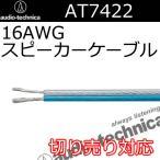 オーディオテクニカ AT7422スピーカーケーブル 切り売り50センチ単位